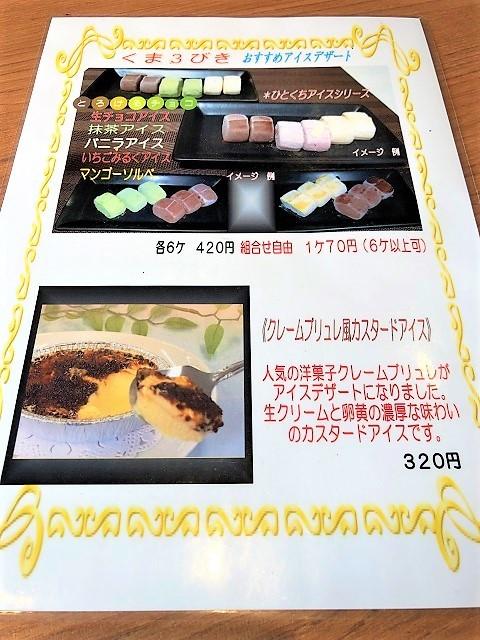 韓国焼肉 韓国料理専門店 くま3びき デザートメニュー