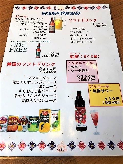 韓国焼肉 韓国料理専門店 くま3びき ドリンクメニュー