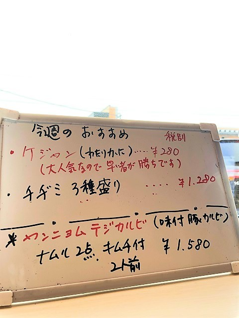 韓国焼肉 韓国料理専門店 くま3びき 限定メニュー