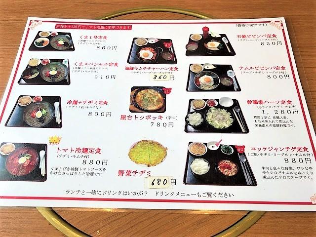 韓国焼肉 韓国料理専門店 くま3びき ランチメニュー1