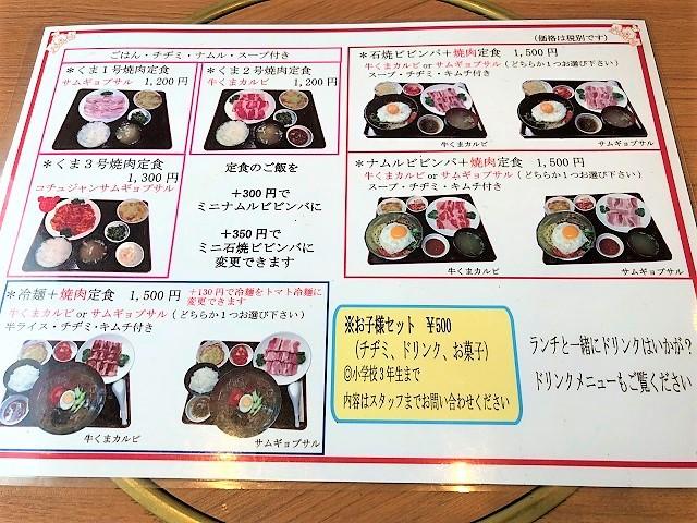 韓国焼肉 韓国料理専門店 くま3びき ランチメニュー2