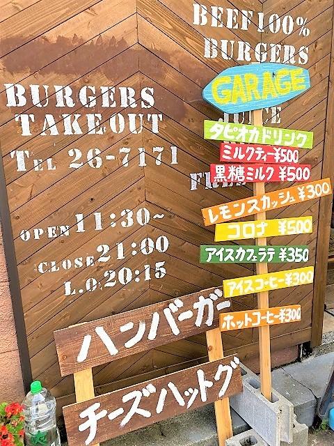 The Burger STAND garage 358 タピオカ