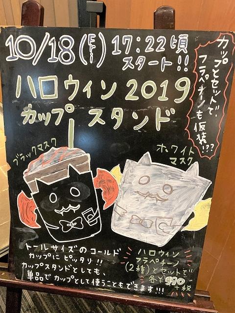 スターバックスコーヒージャパン 酒田みずほ店 ハロウィン2019 3