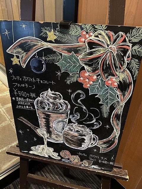 スターバックスコーヒージャパン 酒田みずほ店 ナッティホワイトモカ