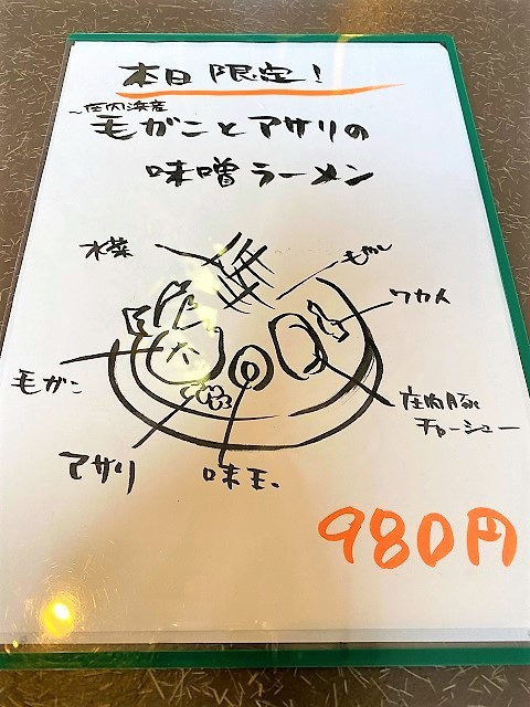 四季彩ラーメン 旭屋 毛ガニとアサリの味噌ラーメン1