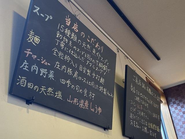 四季彩ラーメン 旭屋 当店のこだわり
