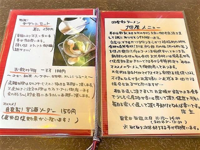 四季彩ラーメン 旭屋 メニュー1