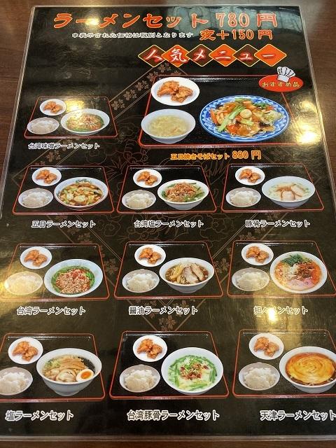 台湾料理 一番亭 ラーメンセット2