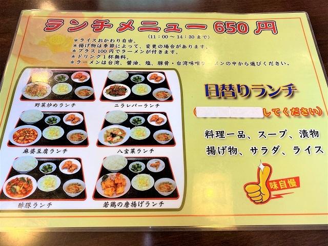 台湾料理 一番亭 ランチメニュー