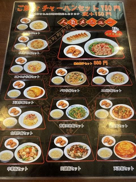 台湾料理 一番亭 ご飯orチャーハンセット