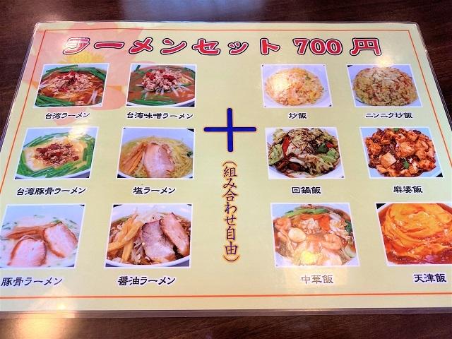 台湾料理 一番亭 ラーメンセット1