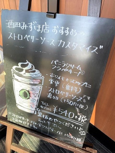 スターバックスコーヒージャパン 酒田みずほ店 サンタブーツチョコレートフラペチーノ3