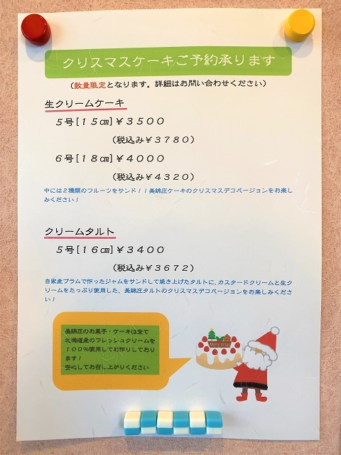 てづくりおかし 美★錦庄 クリスマス