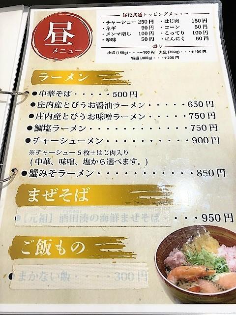 麺屋 寿々来 昼メニュー