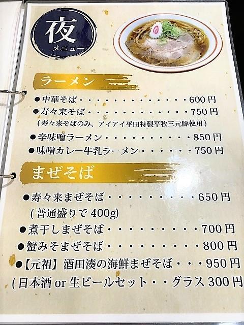 麺屋 寿々来 夜メニュー