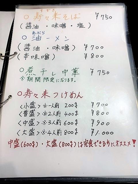 麺屋 寿々来 メニュー
