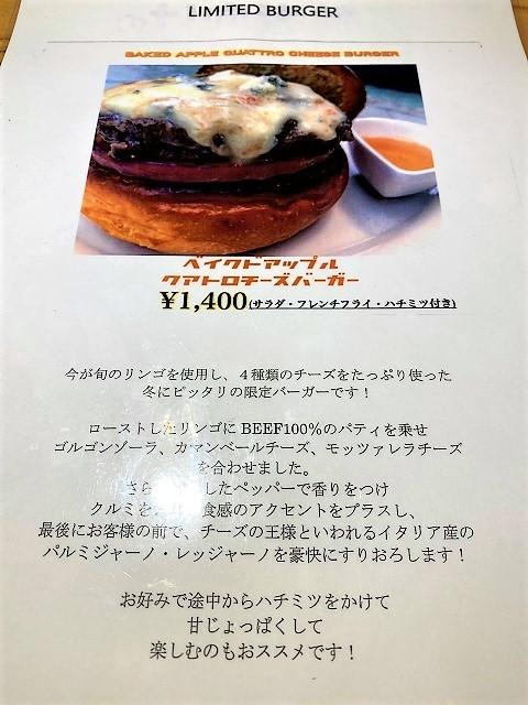 肉屋食堂 ベイクドアップルクアトロチーズバーガー1