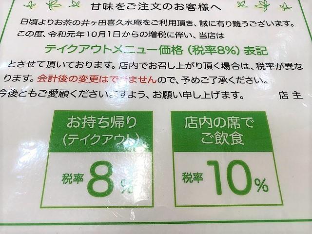 喜久水庵 イオン三川店 消費税