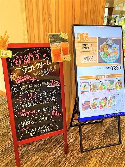 秋田温泉プラザ カフェレストランメニュー