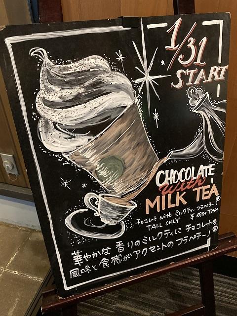 スターバックスコーヒージャパン 酒田みずほ店 チョコレートwithミルクティーフラペチーノ