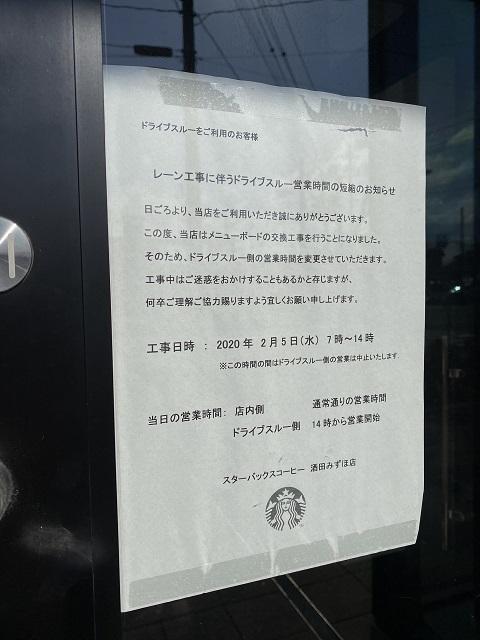 スターバックスコーヒージャパン 酒田みずほ店 ドライブスルーリニューアル