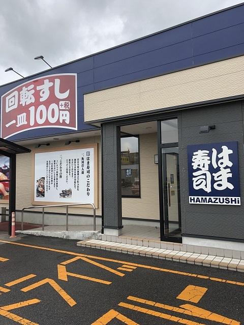 はま寿司 天童店 外観