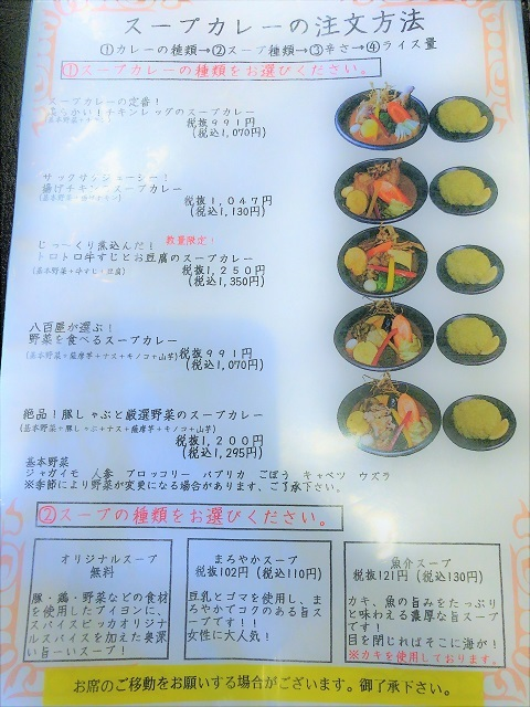スープカレー スパイスピッカ スープカレーの注文方法1