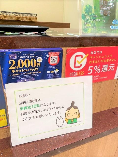 喜久水庵 イオン三川店 消費税2