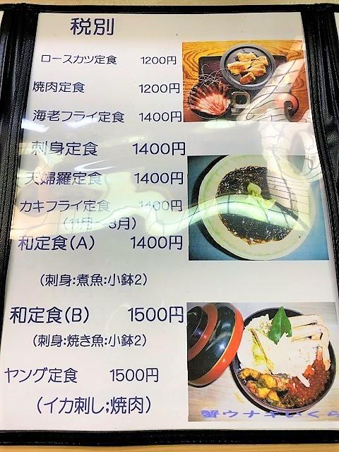 庄家 定食メニュー