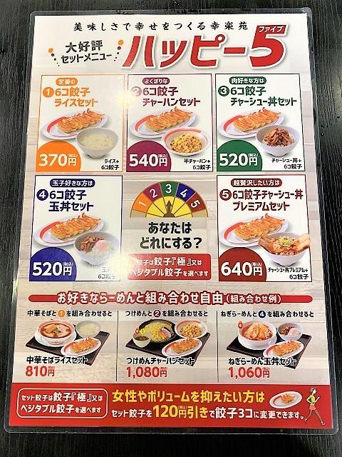 幸楽苑 酒田店 2020 ハッピー5