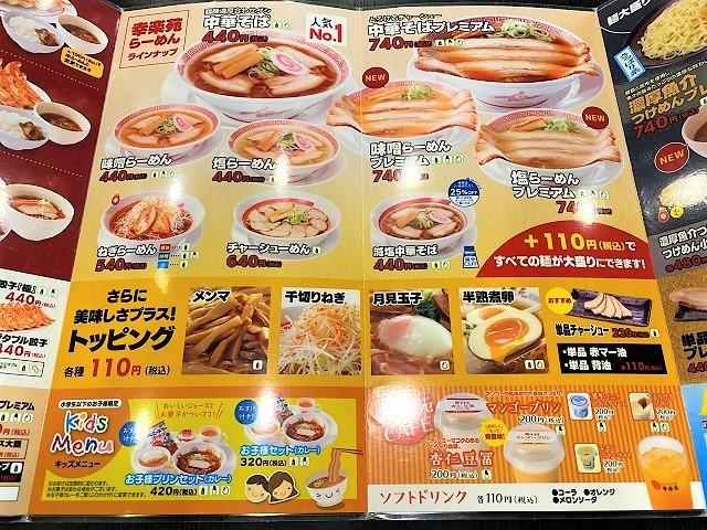 幸楽苑 酒田店 2020 メニュー