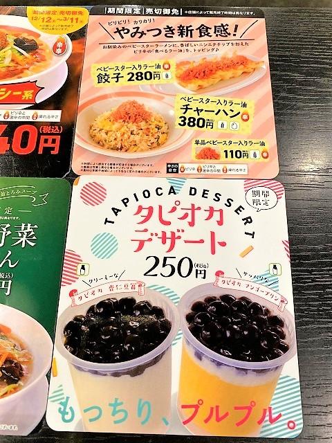 幸楽苑 酒田店 2020 タピオカデザート