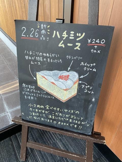 スターバックスコーヒージャパン 酒田みずほ店 ハチミツムース1