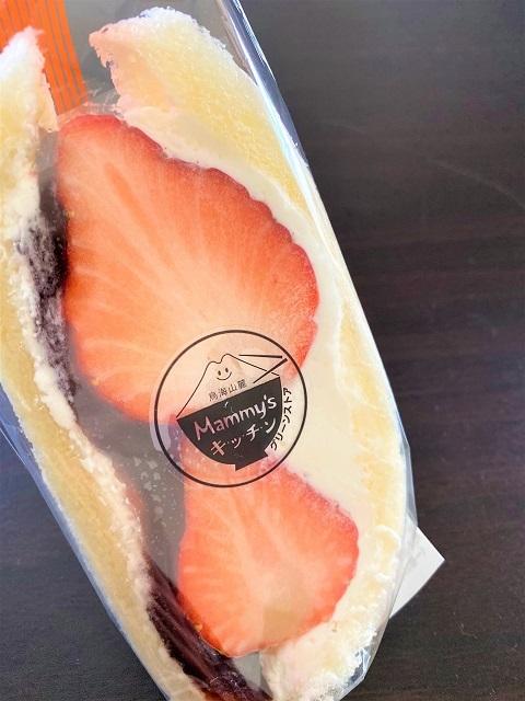 グリーンストア イチゴあん