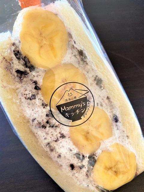 グリーンストア バナナオレオクリーム