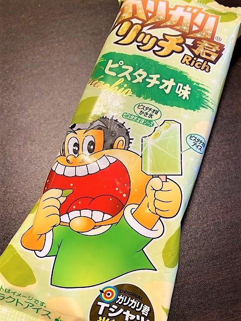 ガリガリ君リッチ ピスタチオ味1