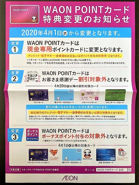 ワオン現金専用ポイントカード2