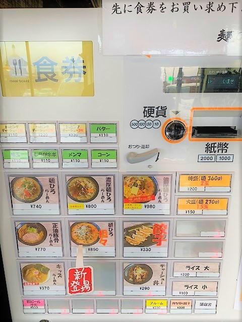 麺ひろ 券売機