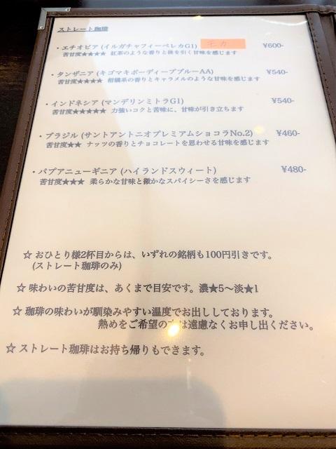 珈琲 Abri メニュー1