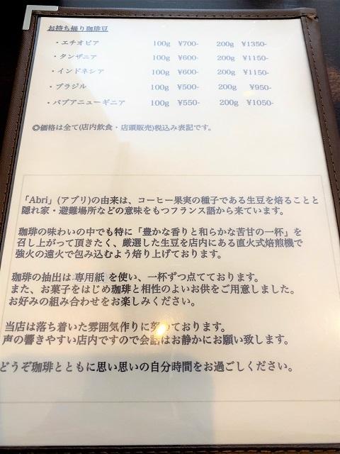 珈琲 Abri メニュー3