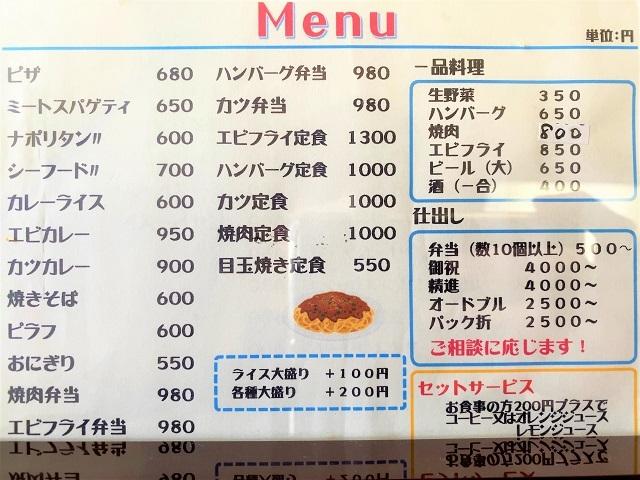 喫茶 タカミダイ フードメニュー