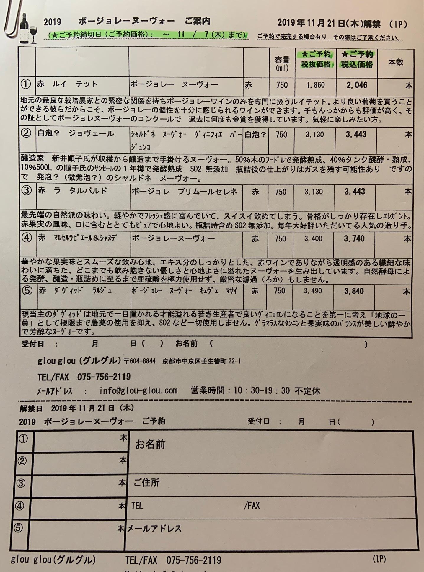 2019VT ボージョレーヌーヴォー ご予約受付(IP)