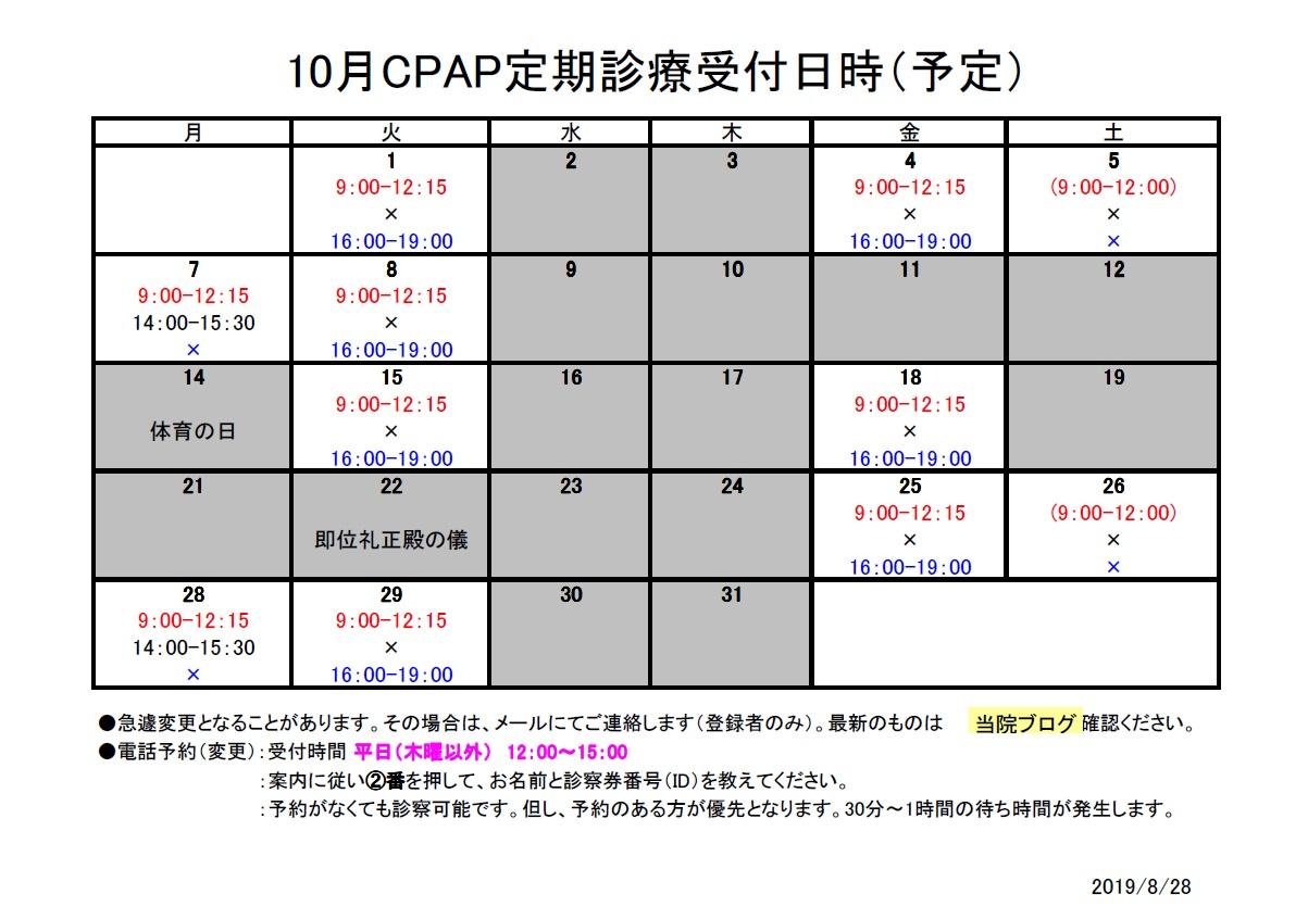2019年10月CPAP定期診療受付日時