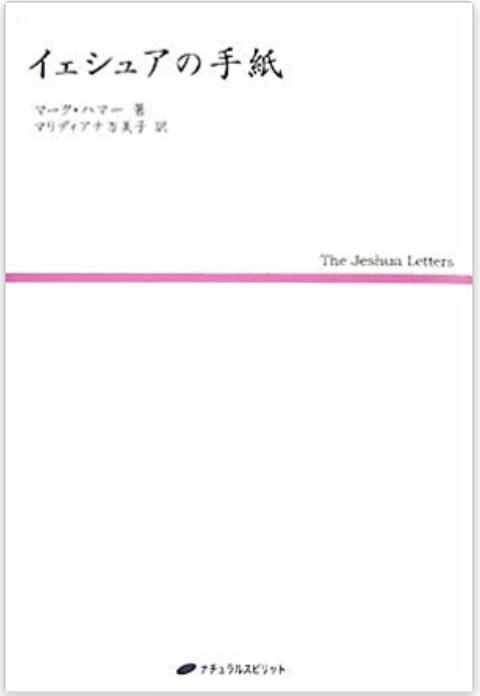 イェシュアの手紙