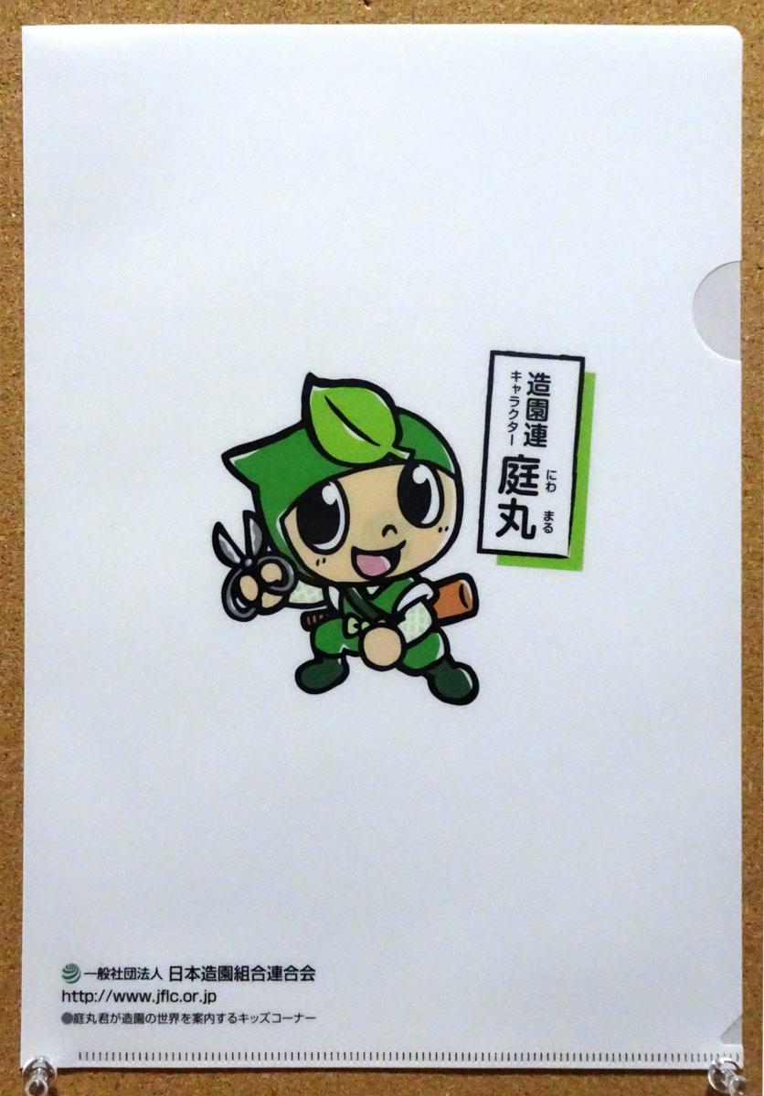 日本造園組合連合会キャラクター庭丸クリアファイル : のらくら ...