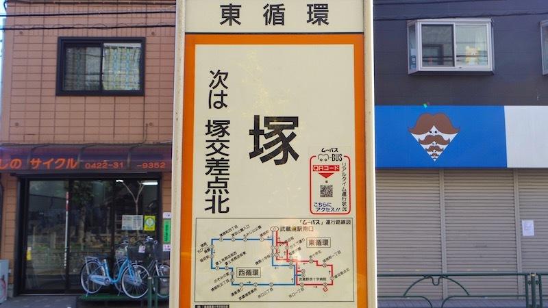 「塚」交差点