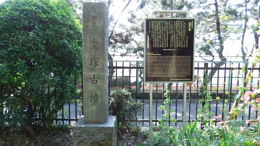 「兜塚古墳」ー東京都指定史跡ー