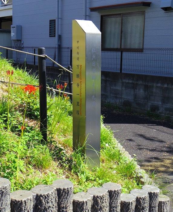 「甲州街道万願寺一里塚」ー日野市指定史跡ー