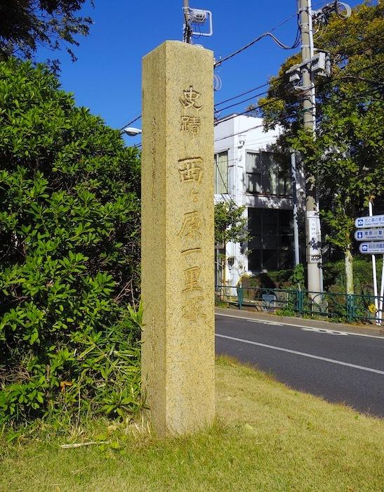 「西ヶ原一里塚」ー国指定史跡ー