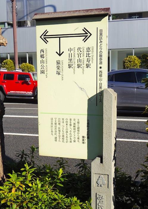 渋谷区 猿楽塚12(南塚)